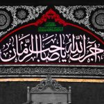 شهادت حضرت زینب سلام الله علیها