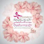 جشن مبعث حضرت رسول اکرم(ص)