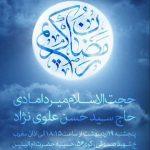 مراسم هفتگی ماه رمضان