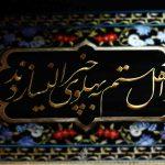 روضه حضرت معصومه سلام الله علیها