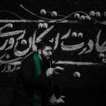 شب پنجم فاطمیه (به روایت ۹۵ روز)