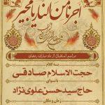 مراسم هفتگی استقبال از ماه رمضان