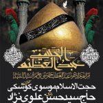 عزای حضرت عبدالعظیم(ع)