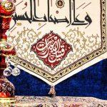 روز اول محرم الحرام ۱۴۴۱