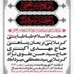 عزاداری ایام شهادت حضرت رقیه (س) و امام حسن(ع)