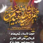 شهادت حضرت عبدالعظیم حسنی(ع)